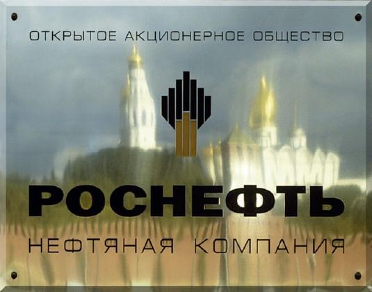 Роснефть: фактор Сечина в нефтегазе России, драйверы роста.