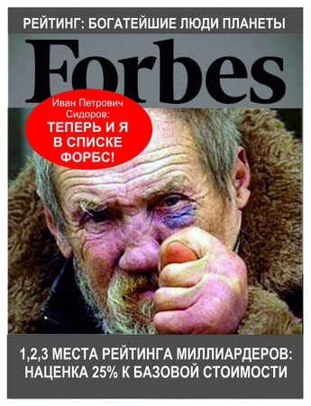 Forbes: «жёлтый» или «не жёлтый»? Чем пользоваться трейдеру?