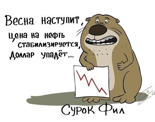 Нефть и доллар - Сурок Фил обошёл аналитиков )))