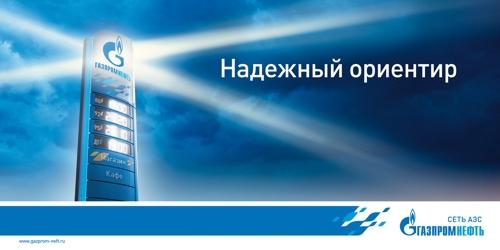 Газпромнефть: когда возможности совпадают с желаниями …