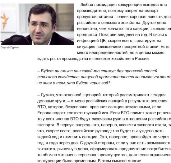 """Cергей Гуриев: """"У России закончатся деньги"""""""