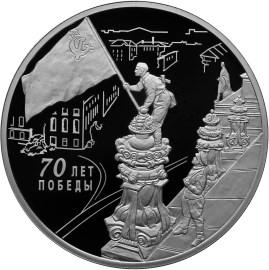70 лет Победы: выпуск монет из драгоценных материалов.