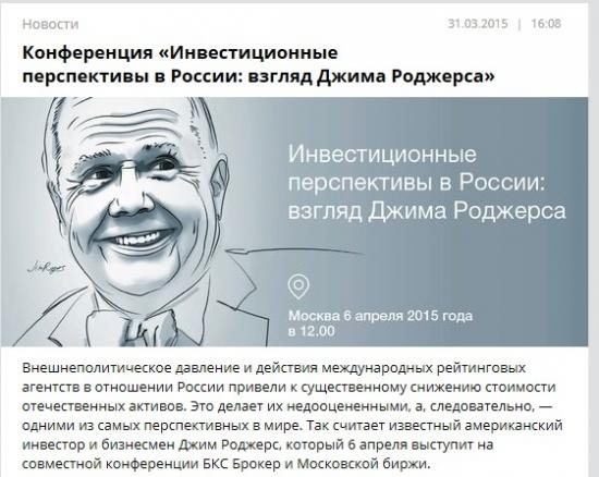 Джим Роджерс, БКС: рано или поздно это должно было случиться) Истинная причина приезда в Россию.