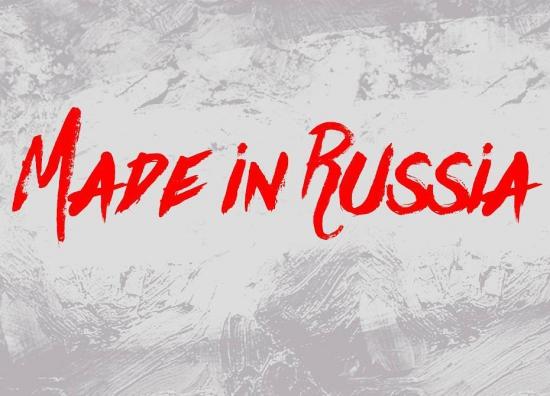 Made in Russia: что даёшь ты России?