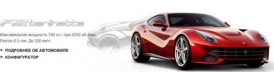 IPO Ferrari: низкий старт!
