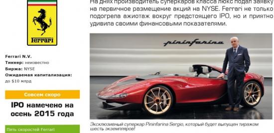 IPO Ferrari: стартовые позиции.