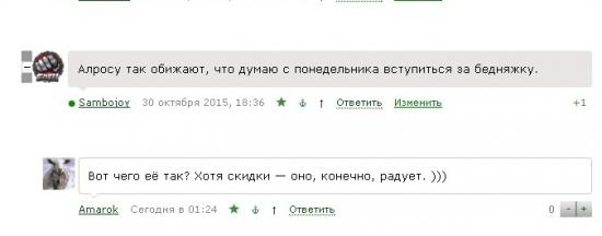 Спасти рядового АЛРОСА.