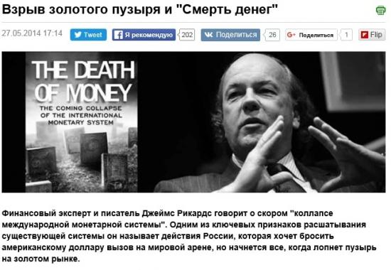Деньги, которые пережили аналитика, предсказавшего их смерть.