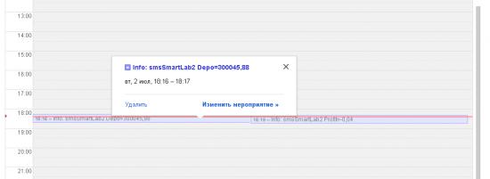 Рисунок 12. Сообщения, посланные из скрипта в календаре google.