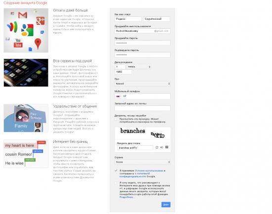 Рисунок 2. Создание аккаунта Google.