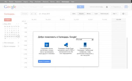 Рисунок 4. Первый вход в Google Calendar.