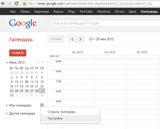 Рисунок 5. Переходим в настройки календаря.