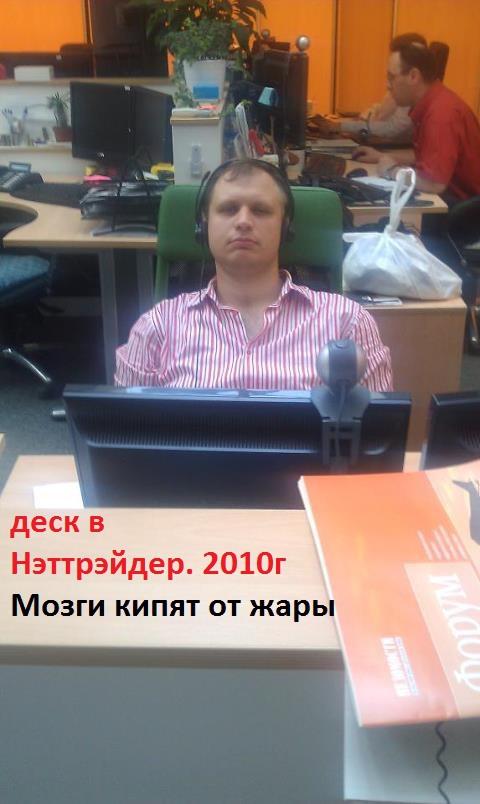 Деск в брокерской компании 2010г