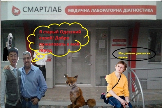 Улыбнитесь_Смартлаб в Одессе