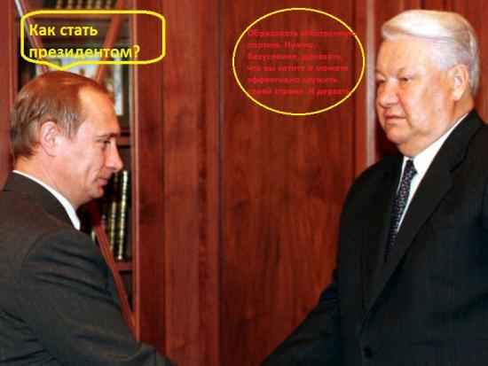 Браво Владимир Владимирович!