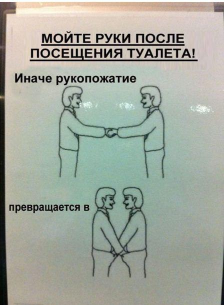 Вы моете руки в туалете перед тем как помочитесь, или после?