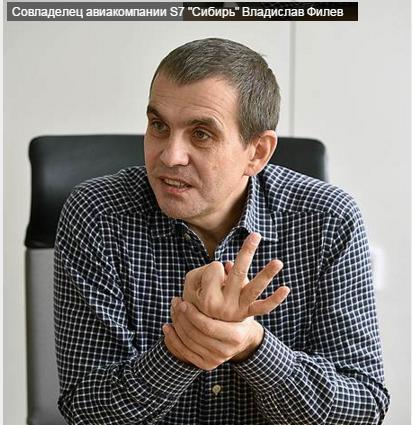 Владислав Филев, совладелец S7 о сделке с Трансаэро.
