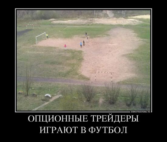 Опционные трейдеры играют в футбол