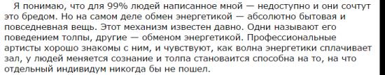 Пост - RuTicker.com и о выступлении Олейника подробнее