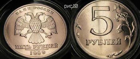 Пятирублевая монета 1999 года выпуска