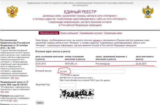 ВКонтакте запретили!