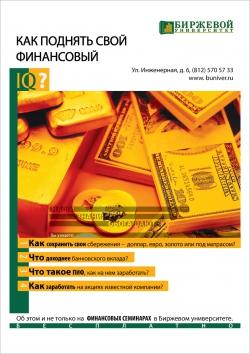 """В компанию ООО """"Биржевой университет"""" Санкт-Петербург требуются специалисты"""