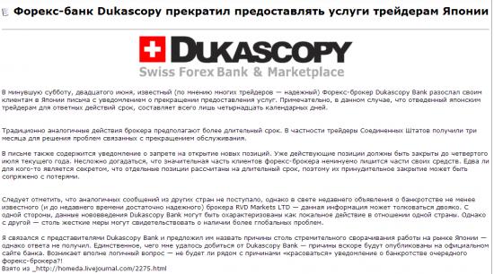 Dukascopy прекратил предоставлять услуги трейдерам Японии