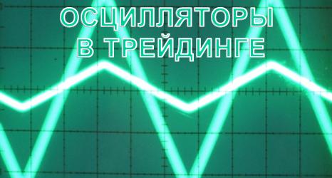 Осцилляторы в трейдинге