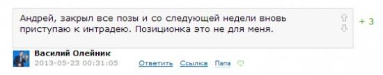 Сказ о том как Василий Олейник к плите вернулся.