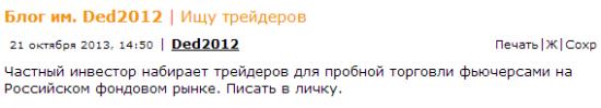 """""""Ищу трейдеров"""""""