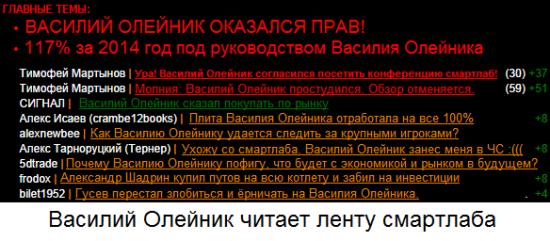 Смартлаб глазами Олейника, Герчика и Begemot01