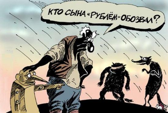 "Кто сына "" рублём"" обозвал?"