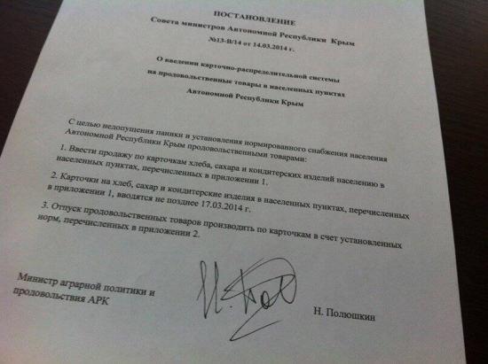 Обеспечение Крыма.