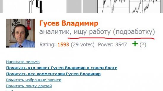 Владимир Гусев, кто он ?