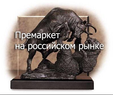 Премаркет российского рынка от компании United Traders