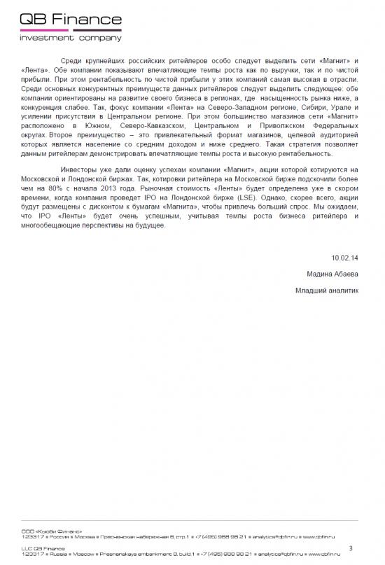 Обзор розничной торговли в РФ.