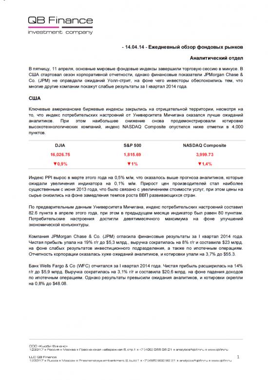 - 11.04.14 - Ежедневный обзор фондовых рынков