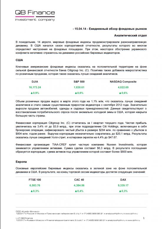 - 14.04.14 - Ежедневный обзор фондовых рынков