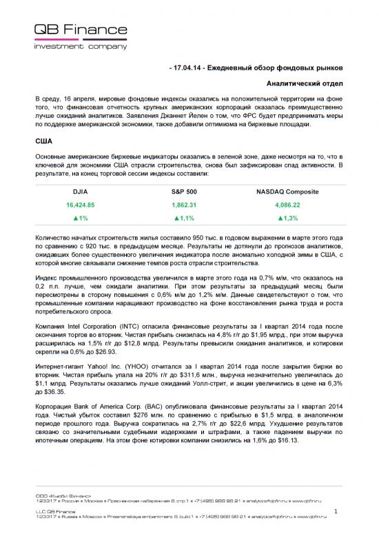 - 16.04.14 - Ежедневный обзор фондовых рынков