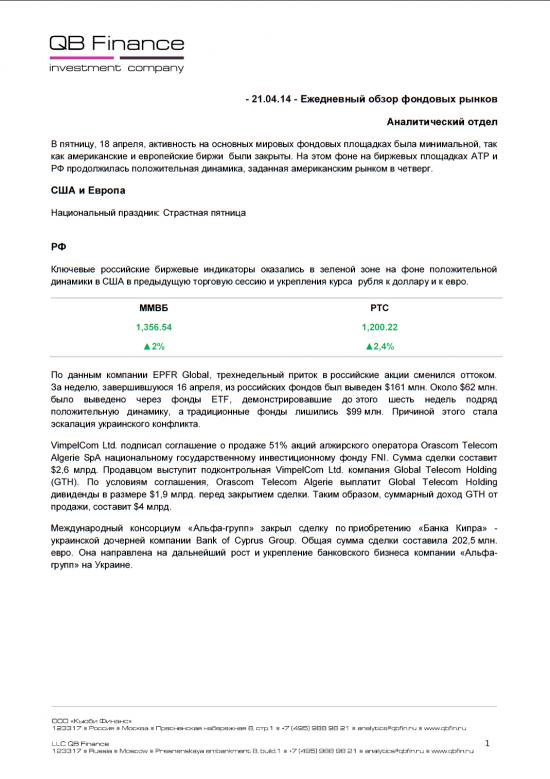 - 18.04.14 - Ежедневный обзор фондовых рынков