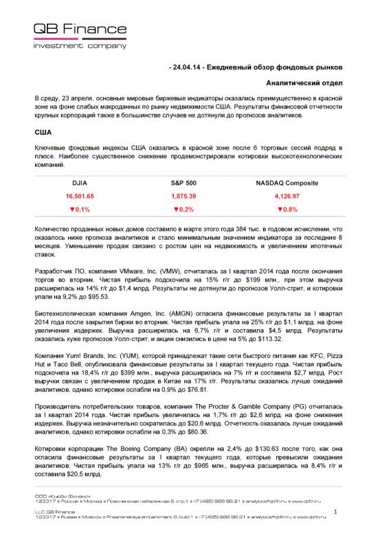 - 23.04.14 - Ежедневный обзор фондовых рынков