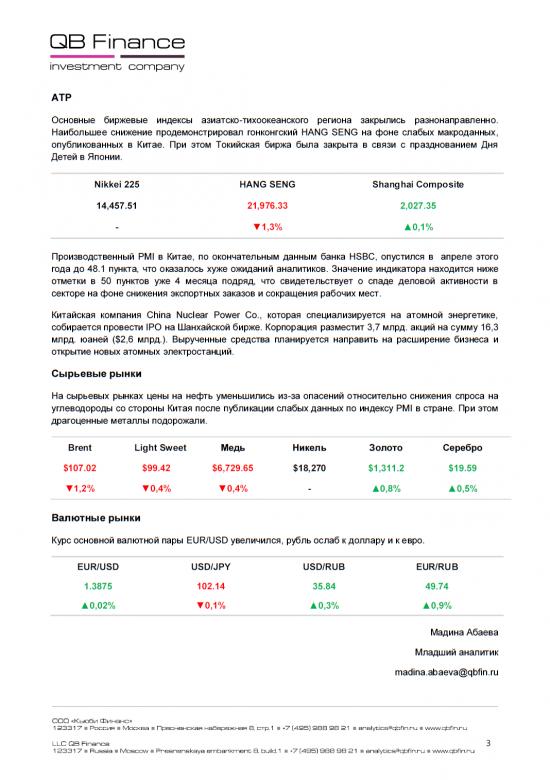 - 05.05.14 - Ежедневный обзор фондовых рынков