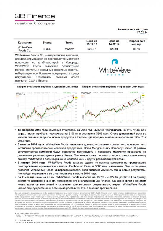 Итоги инвестиционного предложения по компании WhiteWave Foods