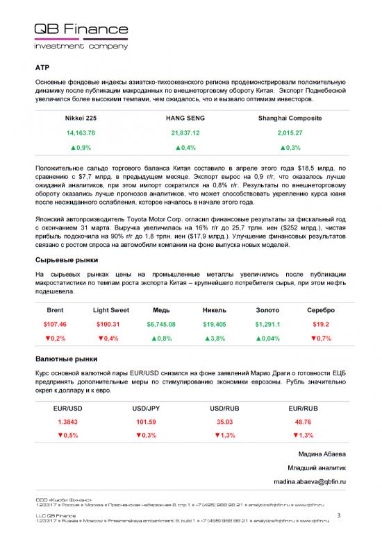 - 08.05.14 - Ежедневный обзор фондовых рынков