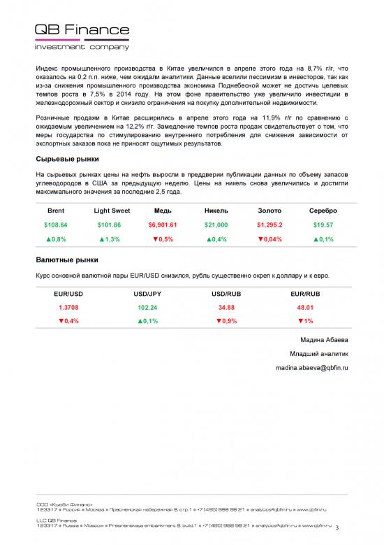 - 13.05.14 - Ежедневный обзор фондовых рынков
