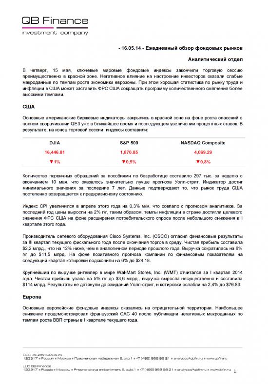 - 15.05.14 - Ежедневный обзор фондовых рынков