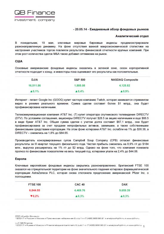 - 19.05.14 - Ежедневный обзор фондовых рынков