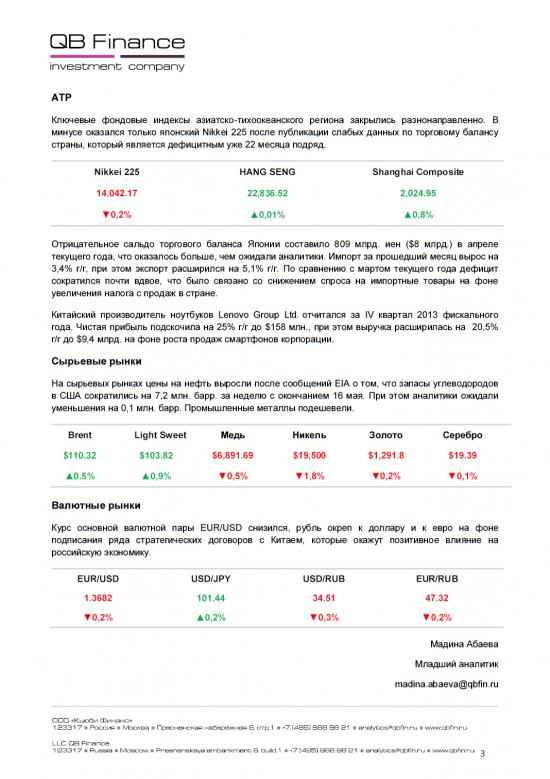 - 21.05.14 - Ежедневный обзор фондовых рынков