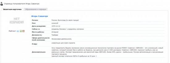 В городе Волжском Волгоградской области будут судить похитителей валютного трейдера