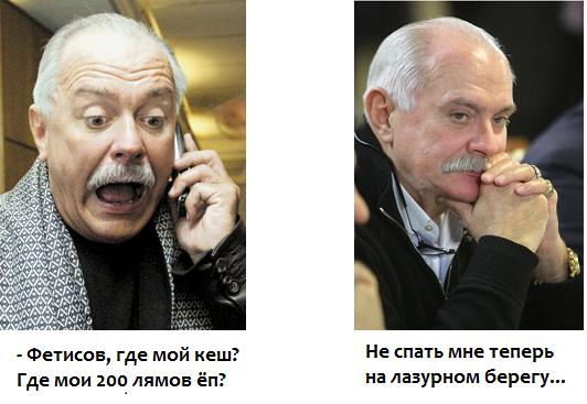 Никита Михалков прос*ал свои бабки